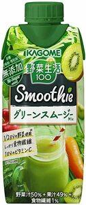 330ml×24本 カゴメ 野菜生活100 Smoothie グリーンスムージーMix 330ml ×24本