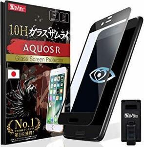 ブルーライトカット 日本品質 AQUOS R 用 ガラスフィルム 3D全面保護 アクオスR SH-03J SHV39 用 フィル