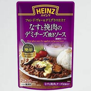 新品 好評 (Heinz) ハインツ K-1S なすと挽肉のデミチ-ズ焼きソ-ス 160g×5袋 【化学調味料無添加/デミグラスソ-ス仕立て】