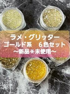 ネイル用品 ラメ ジェルネイル グリッター ゴールド系 6色セット ハロウィン レジン ネイルアート グリッター