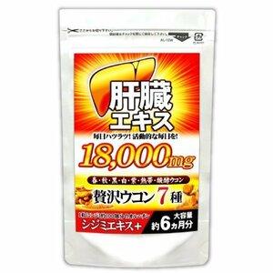 限定価格!(約6ヵ月分/180粒)肝臓エキス+7種ウコン+シジミ(オルニチン)IWX6