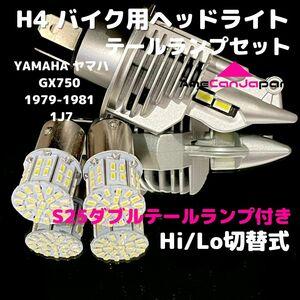 YAMAHA ヤマハ GX750 1979-1981 1J7 LEDヘッドライト H4 Hi/Lo バルブ バイク用 1灯 S25 テールランプ2個 ホワイト 交換用