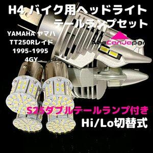 YAMAHA ヤマハ TT250Rレイド 1995-1995 4GY LEDヘッドライト H4 Hi/Lo バルブ バイク用 1灯 S25 テールランプ2個 ホワイト 交換用