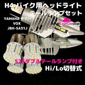 YAMAHA ヤマハ VOX JBH-SA31J LEDヘッドライト H4 Hi/Lo バルブ バイク用 1灯 S25 テールランプ2個 ホワイト 交換用