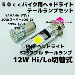 YAMAHA ヤマハ JOG(スーパーJOG-Z) 1993-1994 3YK LEDヘッドライト PH7 Hi/Lo バルブ バイク用 1灯 S25 テールランプ1個 ホワイト 交換用