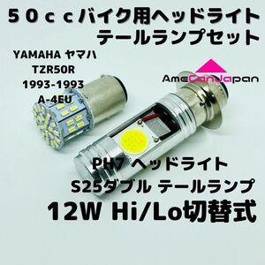 YAMAHA ヤマハ TZR50R 1993-1993 A-4EU LEDヘッドライト PH7 Hi/Lo バルブ バイク用 1灯 S25 テールランプ1個 ホワイト 交換用