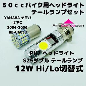 YAMAHA ヤマハ ギアC 2004-2006 BB-UA03J LEDヘッドライト PH7 Hi/Lo バルブ バイク用 1灯 S25 テールランプ1個 ホワイト 交換用