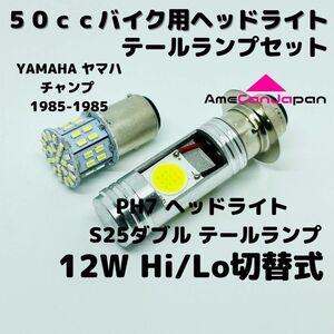 YAMAHA ヤマハ チャンプ 1985-1985 LEDヘッドライト PH7 Hi/Lo バルブ バイク用 1灯 S25 テールランプ1個 ホワイト 交換用