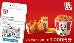 【匿名取引】デジタル KFCカード 1000円分 ギフト券 プリペイドカード eチケット 商品券 ギフト券 クーポン券 ケンタッキー
