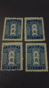 旧中国旧欠市資郵票4種