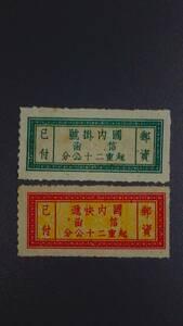旧中国郵資票未使用