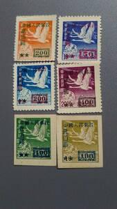 旧中国飛雁切手改値加刷未使用6種