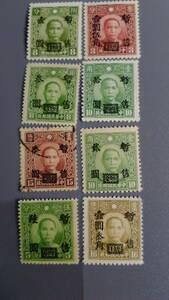 旧中国孫中山票改値加刷未済混合8種