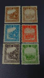 満州国普通切手6種未