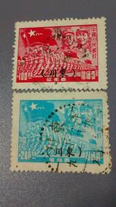 旧中国解放区東川加刷2種済