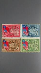 旧中国アメリカ開国150年記念満月印4種