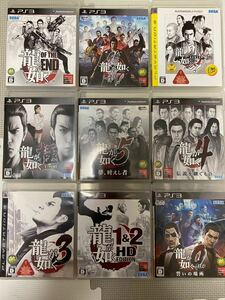 PS3ソフト 龍が如くセット (龍が如く0、1&2、3、4、5、極、見参!、維新!、OF THE END)