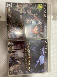 PS3ソフト ドラゴンズドグマ、ドラゴンズドグマ:ダークアリズン