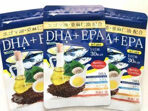 【送料無料】DHA + EPA エゴマ油・亜麻仁油 配合 約3ヶ月分(2023.12.31~) シードコムス サプリメント