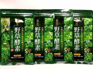 ◆送料無料◆野草酵素 約12ヶ月分(2023.12.31~) 熟成厳選素材 シードコムス サプリメント