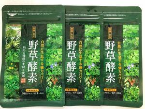 【送料無料】野草酵素 約3ヶ月分 (約1ヶ月分×3袋) 発酵 熟成厳選素材 シードコムス サプリメント