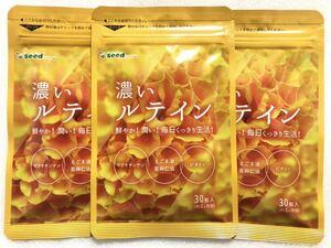 ◆送料無料◆濃いルテイン 約3ヶ月分(約1ヶ月分×3袋) アマニ油 エゴマ油 シードコムス サプリメント