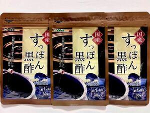 ◆送料無料◆ 国産すっぽん黒酢 約3ヶ月分 (約1ヶ月×3袋) アミノ酸 クエン酸 シードコムス サプリメント
