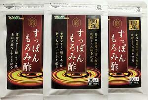 ◆送料無料◆国産すっぽんもろみ酢 約3ヶ月分(約1ヶ月分×3袋) シードコムス サプリメント