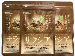 ◆送料無料◆サラシア 約3ヶ月分 (約1ヶ月分×3袋) シードコムス サプリメント
