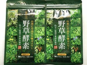 【送料無料】野草酵素 約6ヶ月分(2023.12.31~) 発酵 熟成厳選素材 シードコムス サプリメント