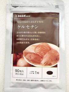 【送料無料】ケルセチン 約3ヶ月分 (2023.12.31~) 発酵黒玉ねぎ 玉ねぎ外皮 シードコムス サプリメント
