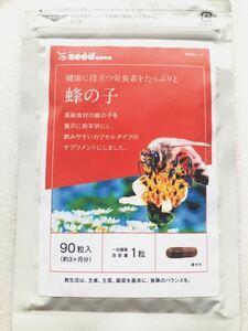 ◆送料無料◆蜂の子 約3ヶ月分 (2023.12.31~) アミノ酸 ミネラル シードコムス サプリメント