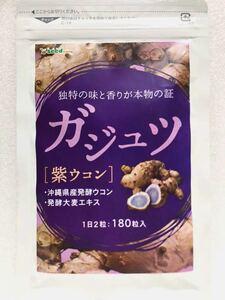 ◆送料無料◆ ガジュツ 約3ヶ月分 紫ウコン 沖縄県産発酵ウコン 発酵大麦エキス シードコムス サプリメント