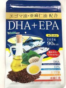 ◆送料無料◆DHA + EPA エゴマ油・亜麻仁油 配合 約3ヶ月分(2023.12.31~) シードコムス サプリメント