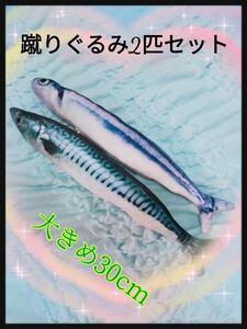 猫☆おもちゃ☆魚 ☆キッカルー☆さんま☆さば☆蹴りぐるみ☆2種セット☆猫じゃらし