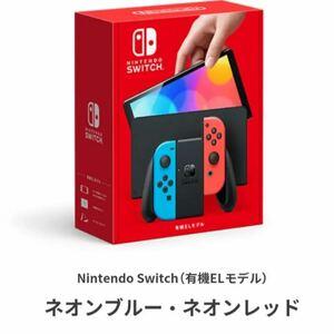 任天堂Switch本体 有機ELモデル ネオンブルー、レッド Nintendo ニンテンドースイッチ 有機EL 任天堂