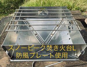 エンベリ座 ダッチオーブン用ステンレス製ラージロストル 420mm x 236mm