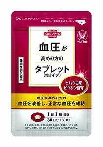 【機能性表示食品】 血圧が高めの方のタブレット 〔ヒハツ由来ピペリン 30日分〕 30粒 大正製薬