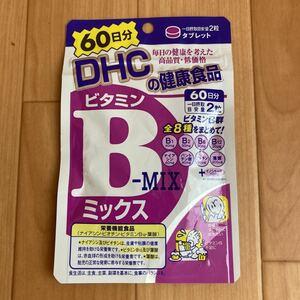 DHCビタミンBミックス 60日分 DHC ビタミンB ビタミンB-MIX 1袋 送料無料
