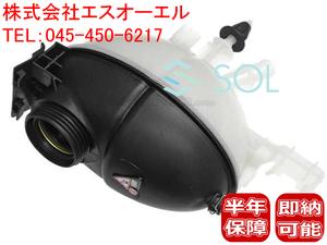 ベンツ W212 W207 X204 ラジエーター サブタンク エクスパンションタンク E250 E300 E350 E550 GLK300 GLK350 2045000549 出荷締切18時