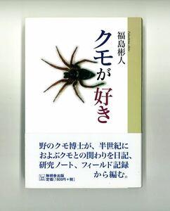 【新品】クモが好き