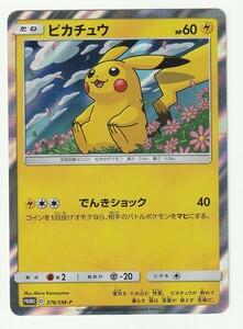SMプロモ「ピカチュウ」(276/SM-P)キラ・トイザらス限定「イーブイGX対戦 トリプルスターターセット」のオマケのカード
