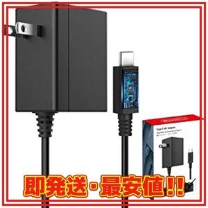 限定価格!黒 6amLifestyle Nintendo Switch用充電器 ACアダプター [ TVモード対応 ] P9N40