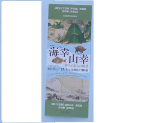 【定形送料無料】九州国立博物館 特別展 「海幸 山幸」 招待券 Q