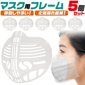 Five set mask inner frames ■ Easy to respiratory gap inside space-stereo-broken water-washable flipstick makeup collapse reduction ■ Polyethylene material parts