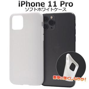 ホワイト■ iPhone 11 Pro (5.8inch) 専用 ソフトケース■衝撃に強く しなやか TPU素材 バックカバー 背面保護 アイフォン イレブンプロ