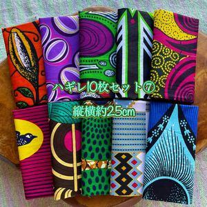 アフリカ布 ハギレ カットクロス 生地 10枚セット