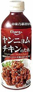 業務用 エバラ ヤンニョムチキンのたれ 595g  からめるだけの手軽さで、韓国風の甘辛チキンを作ることができる肉用調味料です♪
