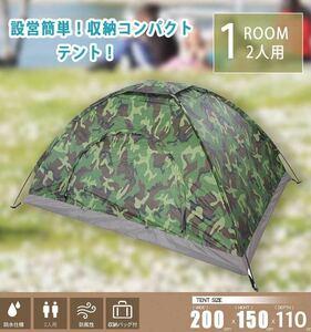 1-2人用テント コンパクト 迷彩柄 キャンプテント ソロテント 小型テント軽量 防災 緊急 迷彩柄 屋外 防水アウトドア用品 簡単収納