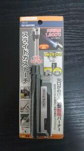 新富士バーナー スライドガストーチ ブラック RZ-520CBK